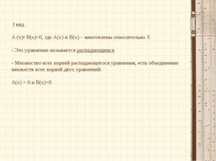 I вид А (х)• В(х)=0, где А(х) и В(х) – многочлены относительно Х - Это уравн