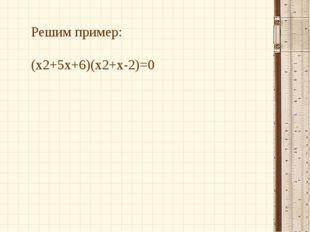Решим пример: (х2+5х+6)(х2+х-2)=0