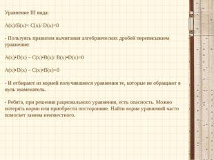 Уравнение III вида: А(х)/В(х)= С(х)/ D(х)=0 - Пользуясь правилом вычитания а