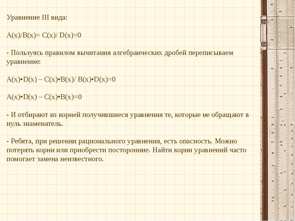 Уравнение III вида: А(х)/В(х)= С(х)/ D(х)=0 - Пользуясь правилом вычитания а...