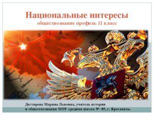 Национальные интересы обществознание профиль 11 класс Дегтярева Марина Львовн