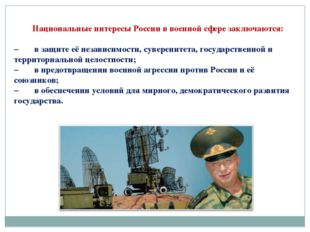 Национальные интересы России в военной сфере заключаются: − в защ