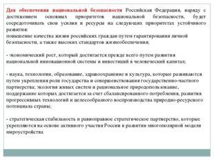 Для обеспечения национальной безопасности Российская Федерация, наряду с дост