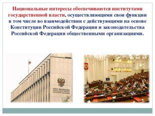 Национальные интересы обеспечиваются институтами государственной власти, осущ