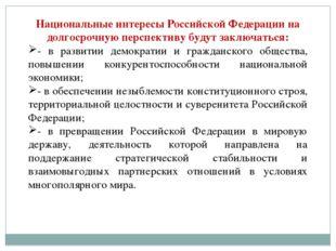 Национальные интересы Российской Федерации на долгосрочную перспективу будут