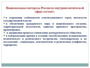 Национальные интересы России во внутриполитической сфере состоят: в сохранен