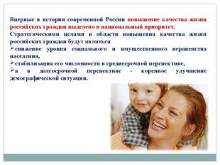 Впервые в истории современной России повышение качества жизни российских граж