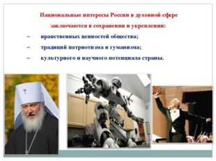 Национальные интересы России в духовной сфере заключаются в сохранении и укре