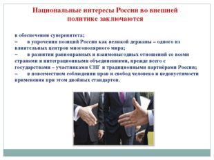 Национальные интересы России во внешней политике заключаются в обеспечении су