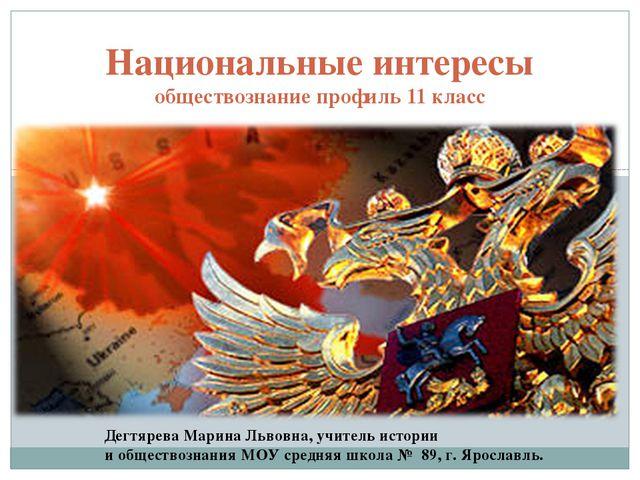 Национальные интересы обществознание профиль 11 класс Дегтярева Марина Львовн...
