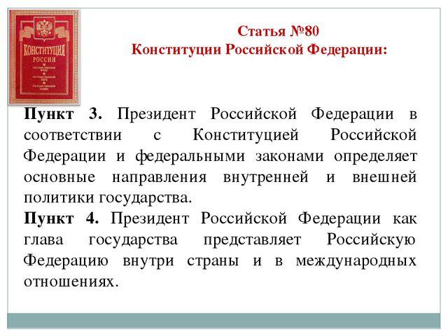 Статья №80 Конституции Российской Федерации: Пункт 3. Президент Российской Ф...