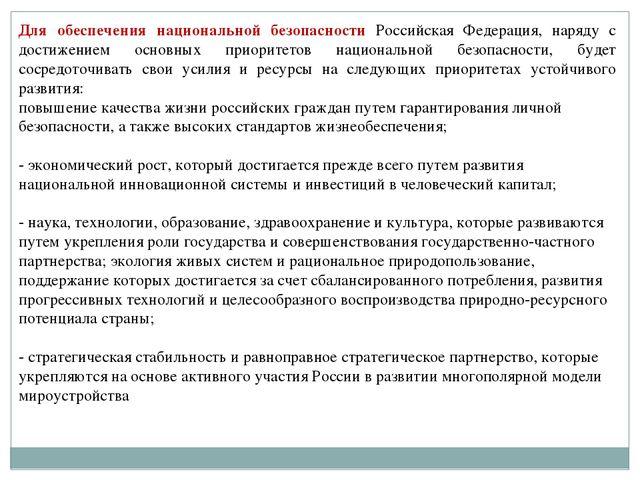 Для обеспечения национальной безопасности Российская Федерация, наряду с дост...
