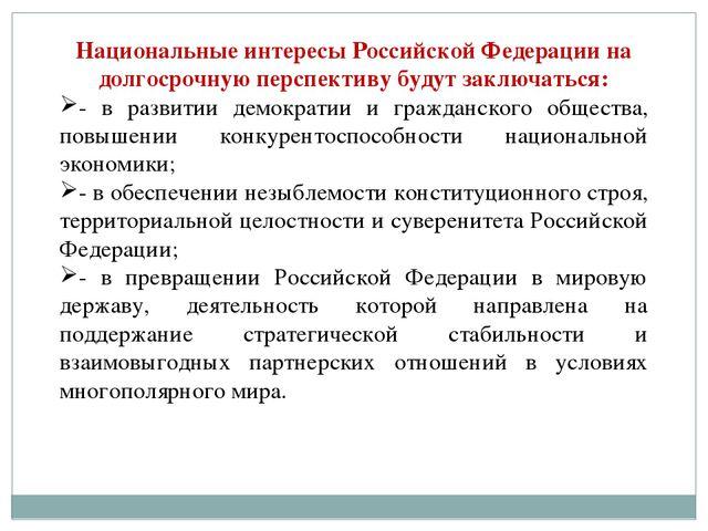 Национальные интересы Российской Федерации на долгосрочную перспективу будут...
