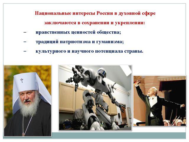 Национальные интересы России в духовной сфере заключаются в сохранении и укре...
