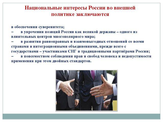 Национальные интересы России во внешней политике заключаются в обеспечении су...