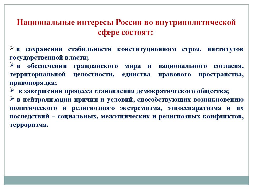 Национальные интересы России во внутриполитической сфере состоят: в сохранен...