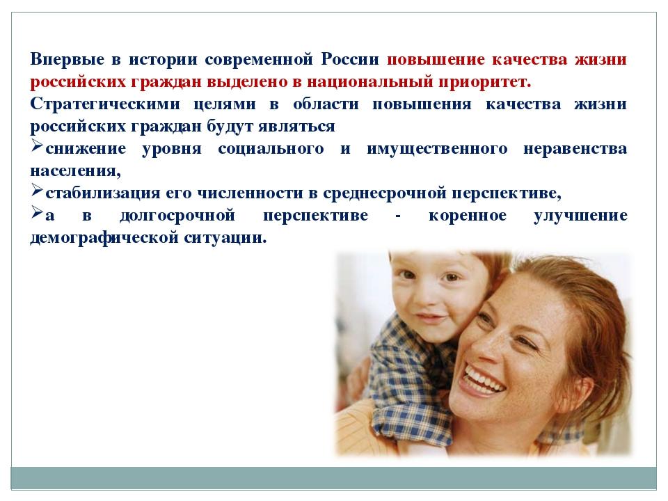 Впервые в истории современной России повышение качества жизни российских граж...