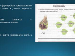 2. Цель: формировать представление о корне слова и умение выделять корень. Ма