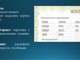 3.Цель: совершенствовать умение выделять корень слова. Материал: карточки с о