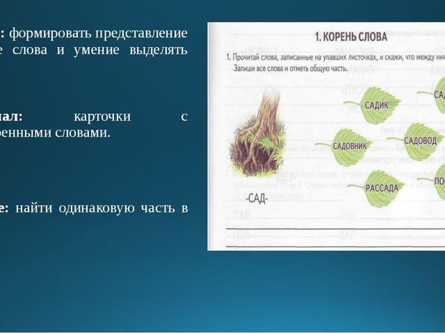 2. Цель: формировать представление о корне слова и умение выделять корень. Ма...