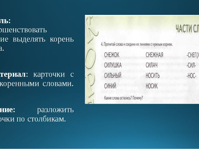 3.Цель: совершенствовать умение выделять корень слова. Материал: карточки с о...