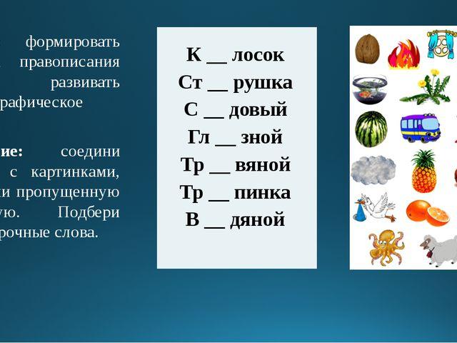 Цель: формировать навык правописания слов, развивать орфографическое чутье. З...