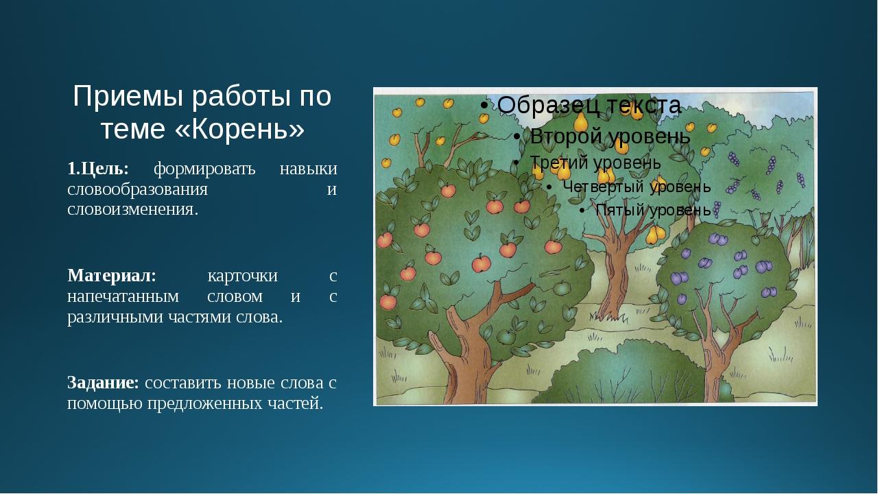 Приемы работы по теме «Корень» 1.Цель: формировать навыки словообразования и...