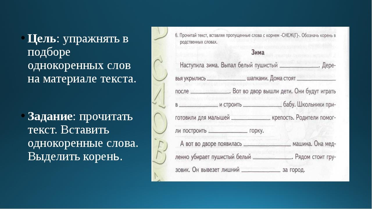 Цель: упражнять в подборе однокоренных слов на материале текста. Задание: про...