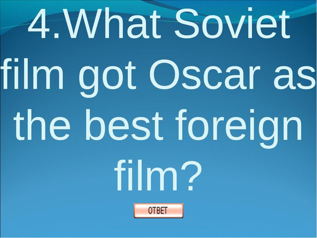4.What Soviet film got Oscar as the best foreign film?