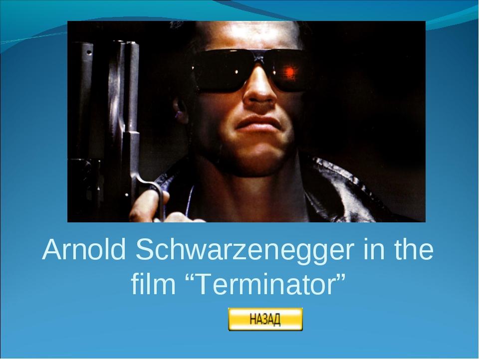 "Arnold Schwarzenegger in the film ""Terminator"""