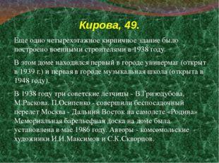 Кирова, 49. Еще одно четырехэтажное кирпичное здание было построено военными