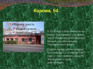 Кирова, 54. В 1936 году в Комсомольске-на-Амуре было решено построить завод а