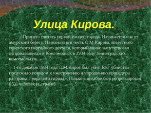 Улица Кирова. Принято считать первой улицей города. Начинается она от амурско