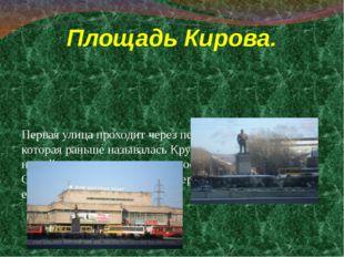 Площадь Кирова. Первая улица проходит через первую площадь города, которая ра