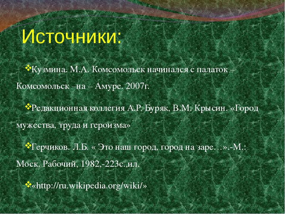 Источники: Кузмина. М.А. Комсомольск начинался с палаток – Комсомольск –на –...