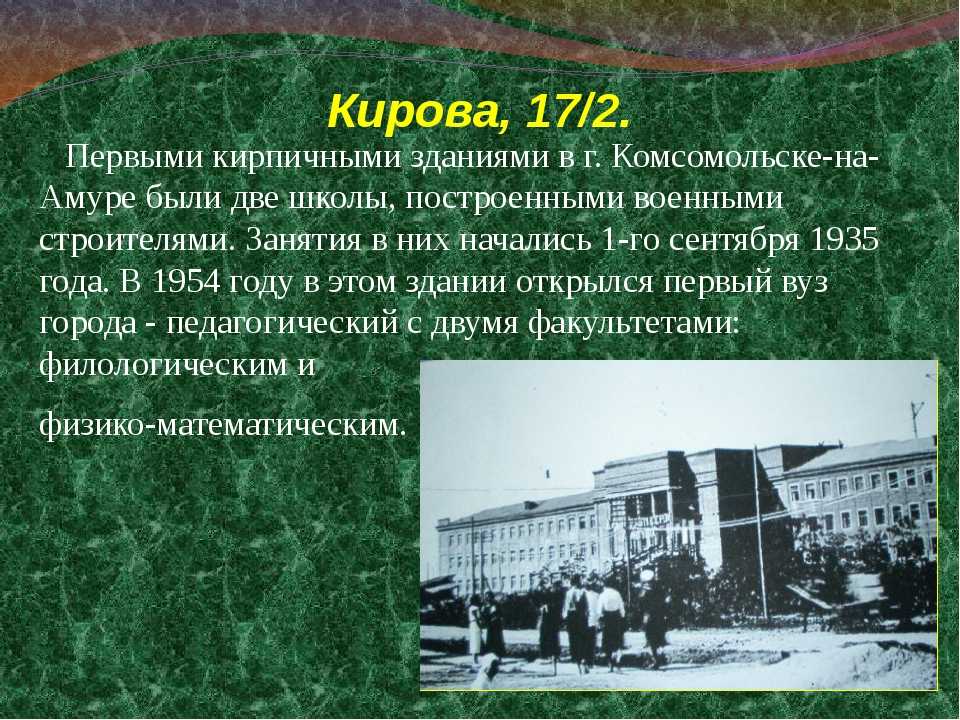 Кирова, 17/2. Первыми кирпичными зданиями в г. Комсомольске-на-Амуре были две...
