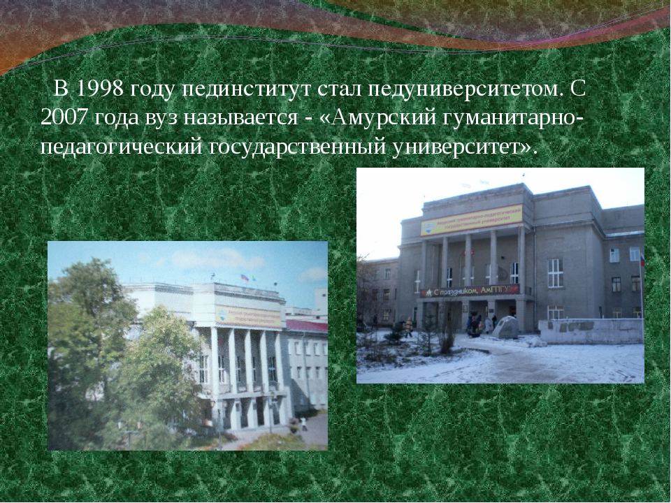 В 1998 году пединститут стал педуниверситетом. С 2007 года вуз называется - «...