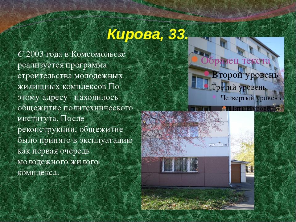 Кирова, 33. С 2003 года в Комсомольске реализуется программа строительства мо...