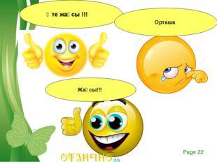 Өте жақсы !!! !!! Орташа Жақсы!!! Free Powerpoint Templates Page *