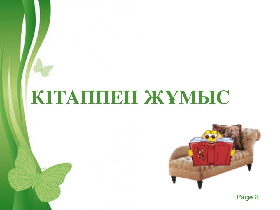 КІТАППЕН ЖҰМЫС Free Powerpoint Templates Page *