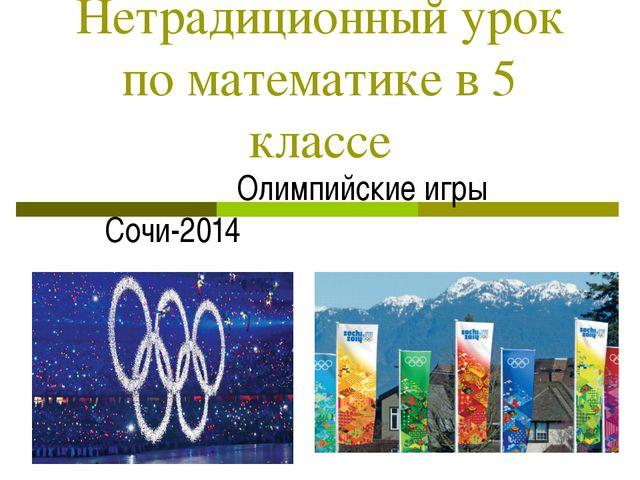 Нетрадиционный урок по математике в 5 классе Олимпийские игры Сочи-2014