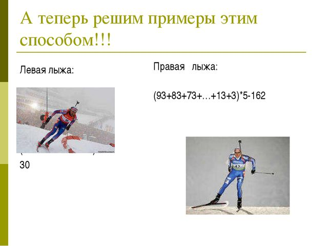 А теперь решим примеры этим способом!!! Левая лыжа: (21+22+23+…+30)*2+ 30 Пра...