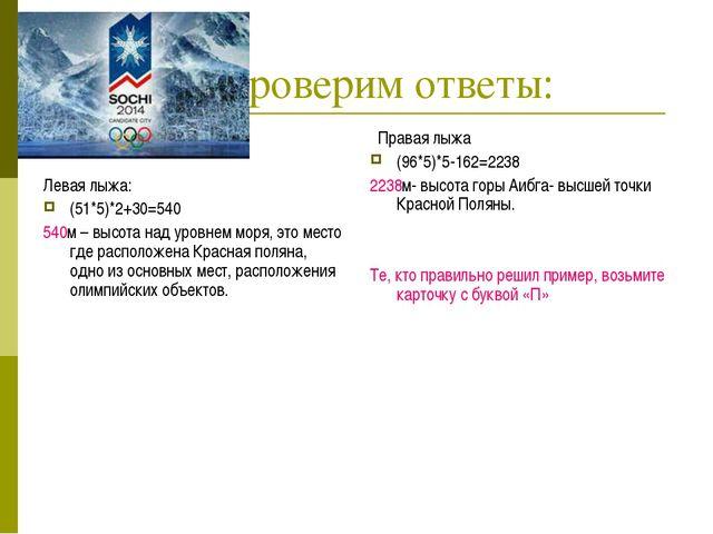 Проверим ответы: Левая лыжа: (51*5)*2+30=540 540м – высота над уровнем моря,...