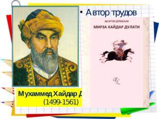 Автор трудов «Тарих-и Рашиди» Мухаммед Хайдар Дулати (1499-1561)