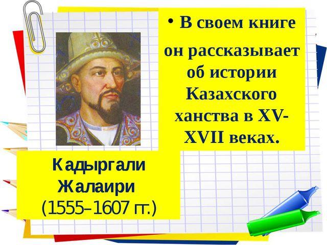 В своем книге он рассказывает об истории Казахского ханства в XV-XVII веках....
