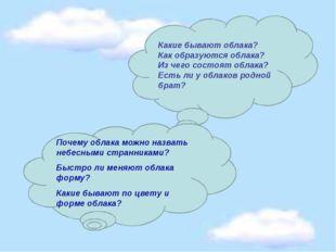 Какие бывают облака? Как образуются облака? Из чего состоят облака? Есть ли у