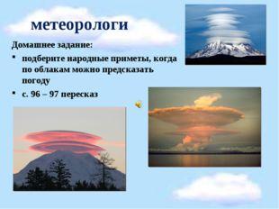 метеорологи Домашнее задание: подберите народные приметы, когда по облакам мо
