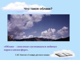 «Облако - скопление сгустившихся водяных паров в атмосфере». Что такое облака