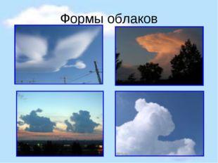 Формы облаков