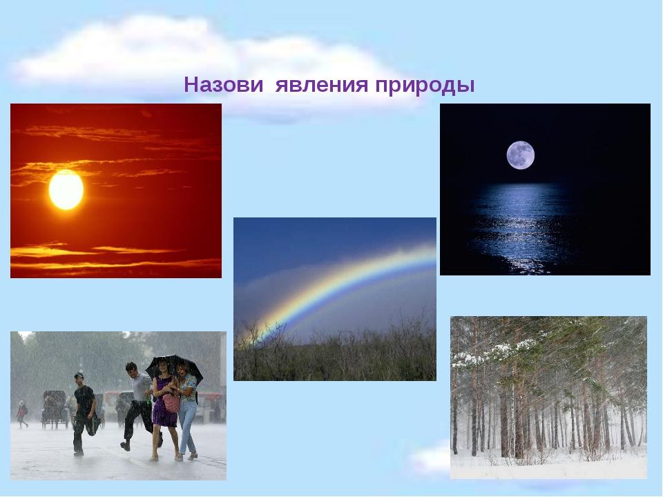 Назови явления природы
